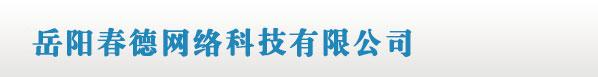 岳阳网站建设_seo优化_网络推广